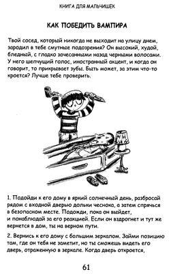Опасная детская книга для мальчиков от иностранных авторов