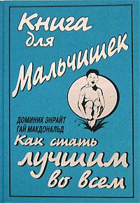 Опасная детская книга мальчикам от иностранных авторов