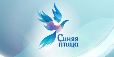 Детский конкурс Синяя птица