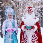 Ded Moroz i Snegurochka. Новый год