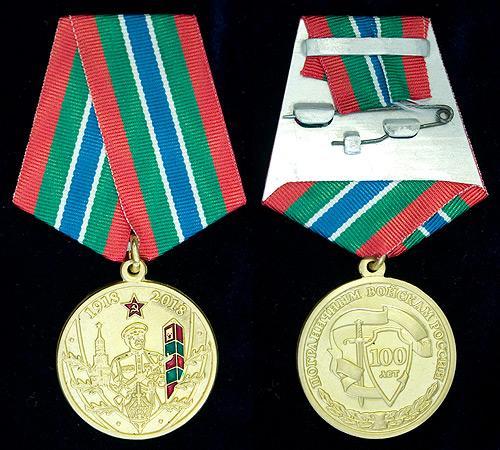 Памятная медаль «100 лет Пограничным войскам России»