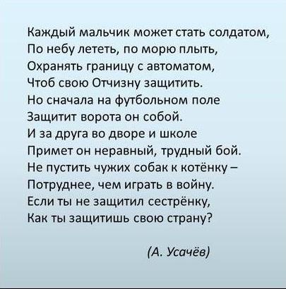 Стихотворение А. Усачёва