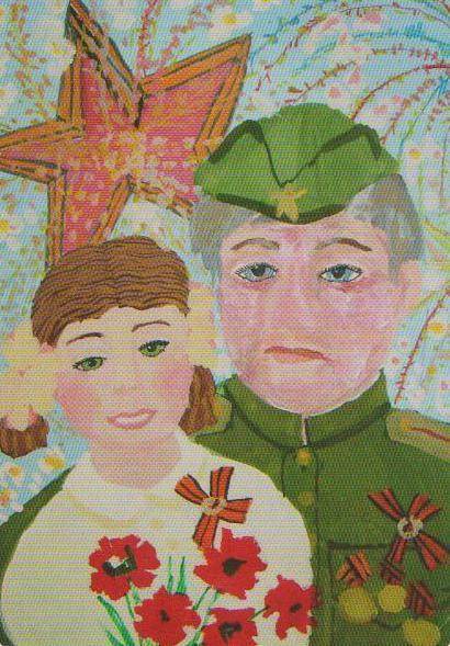 Дети рисуют войну. Рисунки Светланы Королёвой. Мой любимый прадед